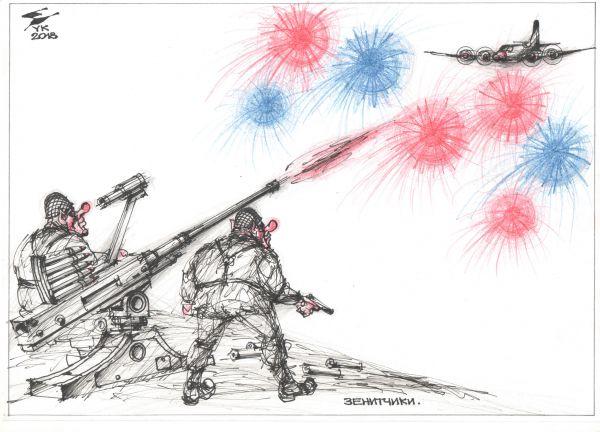 Карикатура: Зенитчики ., Юрий Косарев