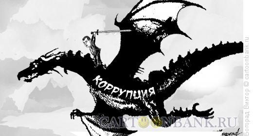 Карикатура: Борец с коррупцией, Богорад Виктор