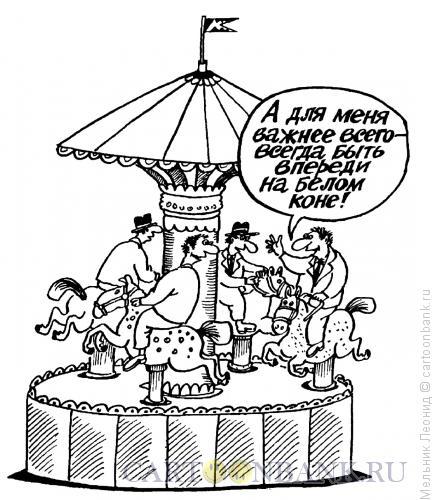 Карикатура: �гры взрослых, Мельник Леонид