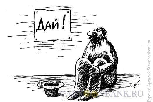 Карикатура: нищий с плакатом, Гурский Аркадий