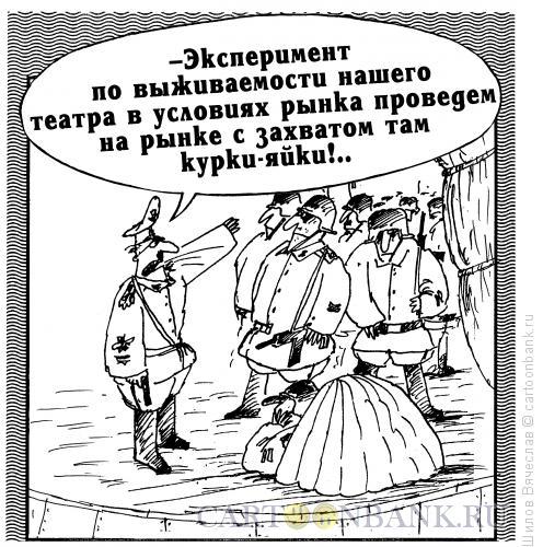 Карикатура: Лицедеи, Шилов Вячеслав