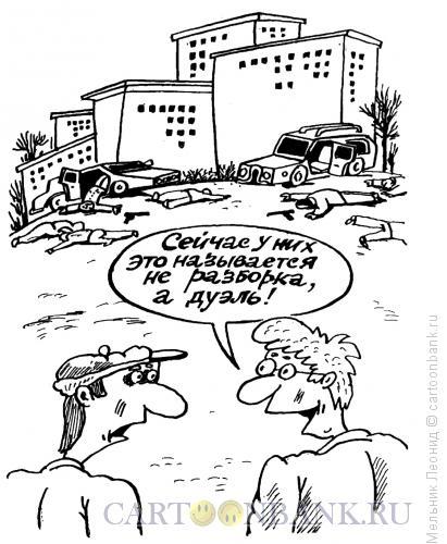 Карикатура: Времена меняются, Мельник Леонид