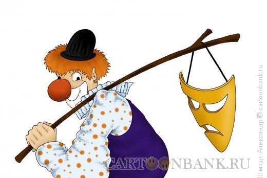 Карикатура: Клоун в пути, Шмидт Александр
