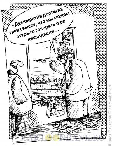 Карикатура: Открытость, Шилов Вячеслав