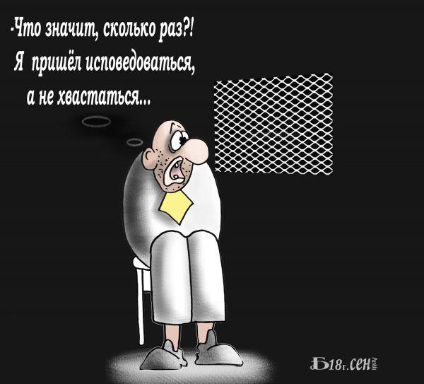 Карикатура: Про исповедь.