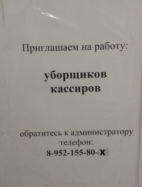 Карикатура: Бедные кассиры ), кирилл583465965747