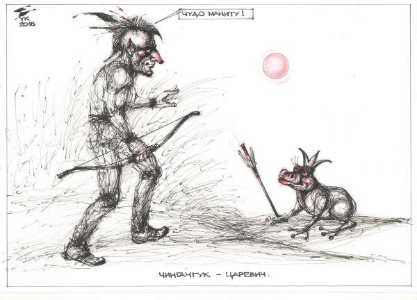 Карикатура: Чингачгук - царевич . Где - то на берегах Онтарио ., Юрий Косарев