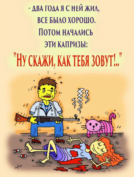 Карикатура: потому что не надо так делать, leon2008