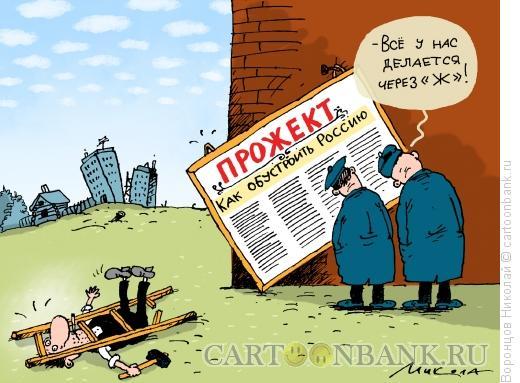 Карикатура: Россия, Воронцов Николай