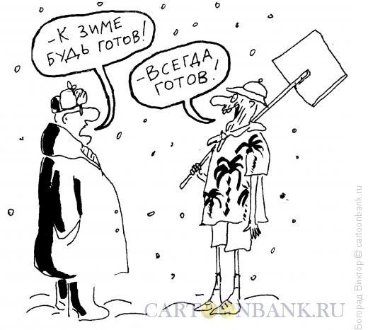 Карикатура: Готовность к зиме, Богорад Виктор