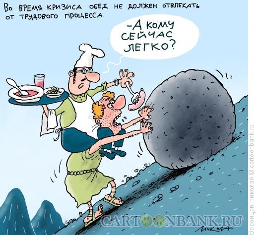 Карикатура: Обед, Воронцов Николай