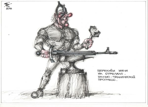 Карикатура: Перекуем мечи на стреляло . На орала - пока еще рановато ., Юрий Косарев