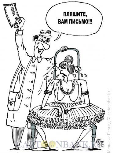 Карикатура: Пляшите, вам письмо!, Мельник Леонид