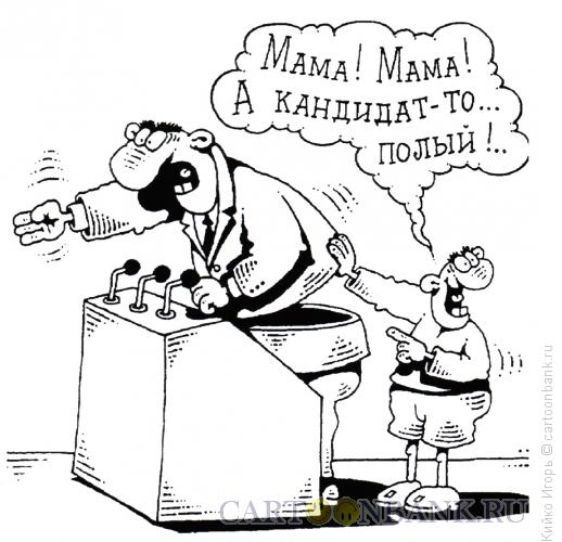 Карикатура: Полый кандидат, Кийко Игорь