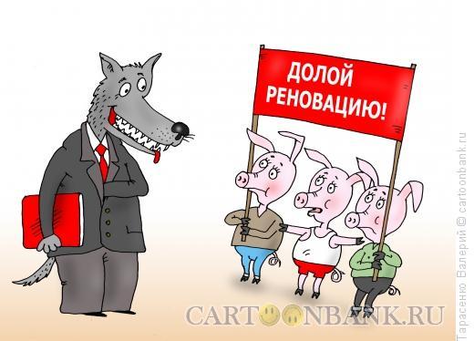 Карикатура: Реновация, Тарасенко Валерий