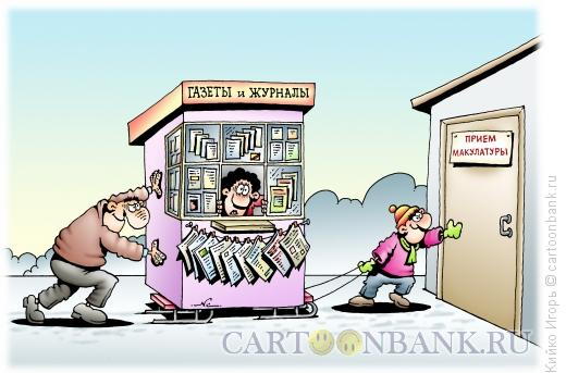 Карикатура: Прием макулатуры, Кийко Игорь