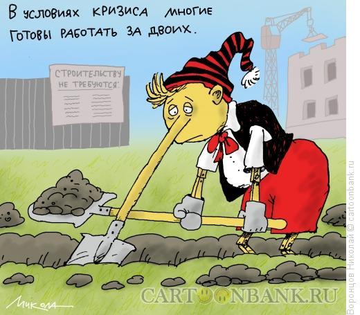 Карикатура: Работа за двоих, Воронцов Николай