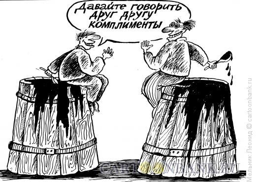 Карикатура: Клеветники, Мельник Леонид