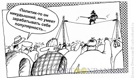 Карикатура: Талантливый популист, Шилов Вячеслав