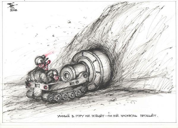 Карикатура: Умный в гору не пойдет - он ее насквозь пробьет ., Юрий Косарев