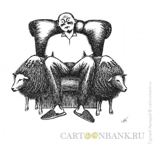 Карикатура: человек в кресле, Гурский Аркадий