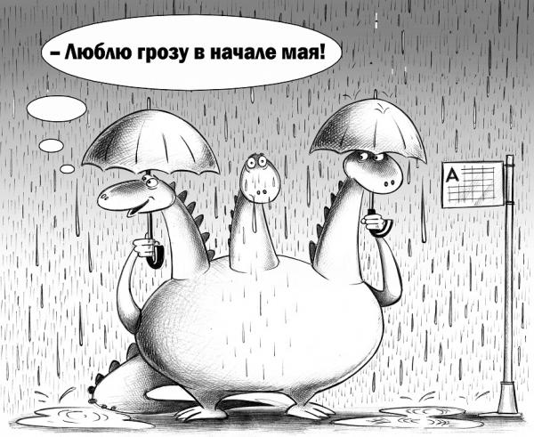 Карикатура: Люблю грозу в начале мая, Сергей Корсун