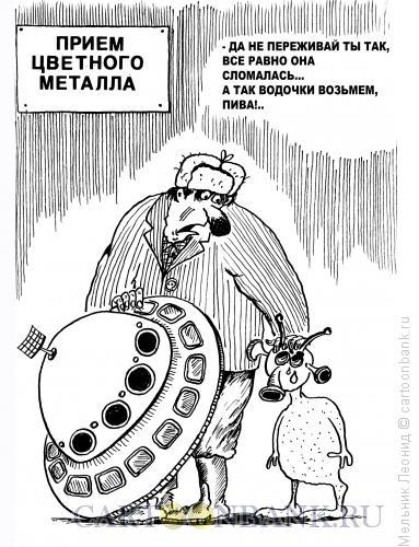 Карикатура: Не грусти, Мельник Леонид
