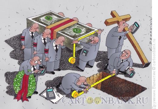 Карикатура: Ритуальные УСЛУГИ, Дружинин Валентин