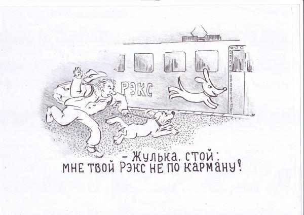 Карикатура, Зеркаль Николай Фомич