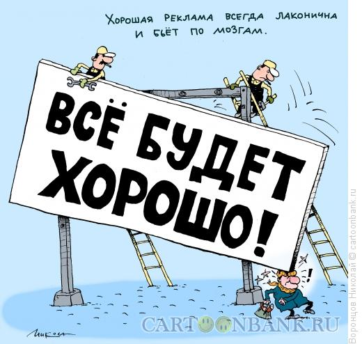 Карикатура: Реклама, Воронцов Николай