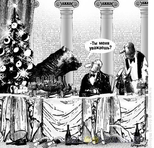 """Карикатура: Коктейль \""""Бурый медведь\"""", Богорад Виктор"""