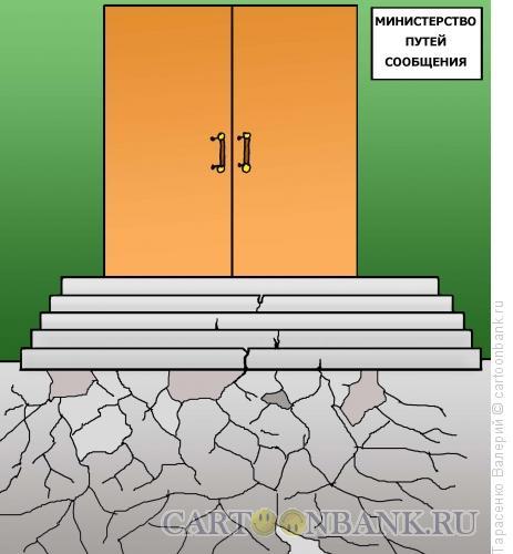 Карикатура: Главная дорога, Тарасенко Валерий