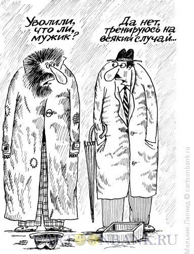 Карикатура: Примерка, Мельник Леонид