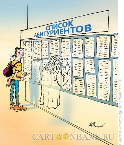 Карикатура: Проверка списков абитуриентов, Сергеев Александр