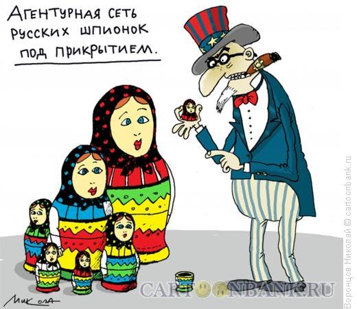 Карикатура: Шпионки, Воронцов Николай