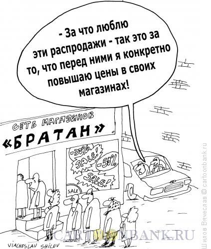 Карикатура: Братан, Шилов Вячеслав