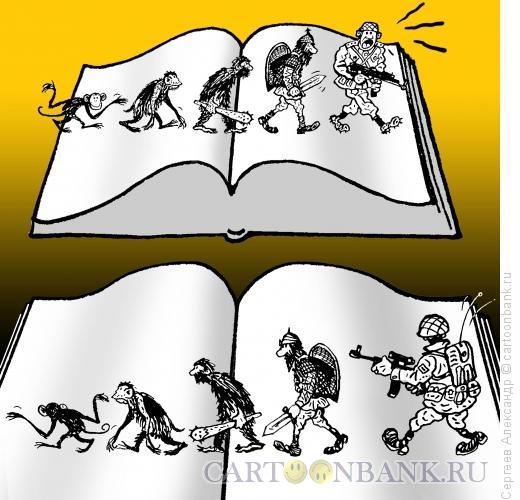 Карикатура: Опять Эволюция, Сергеев Александр