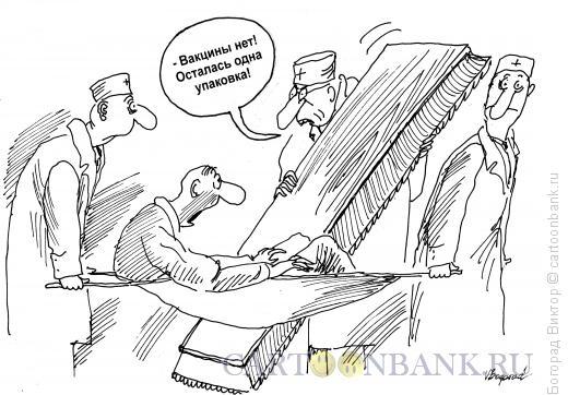 Карикатура: Вакцина, Богорад Виктор