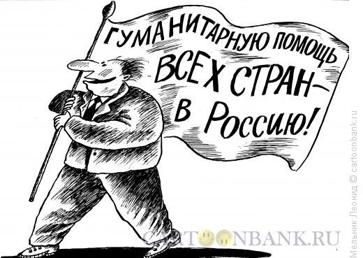 Карикатура: Все-нам!, Мельник Леонид