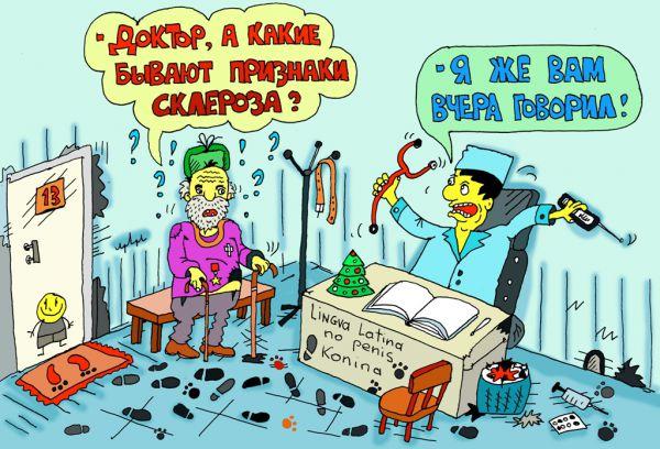 Карикатура: как же называется моя болезнь?..., leon2008