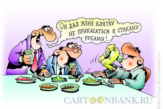 Карикатура: Мужская клятва, Кийко Игорь