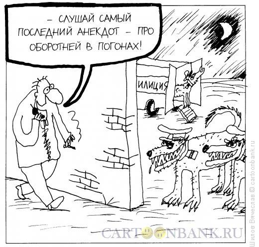 Карикатура: Оборотни, Шилов Вячеслав