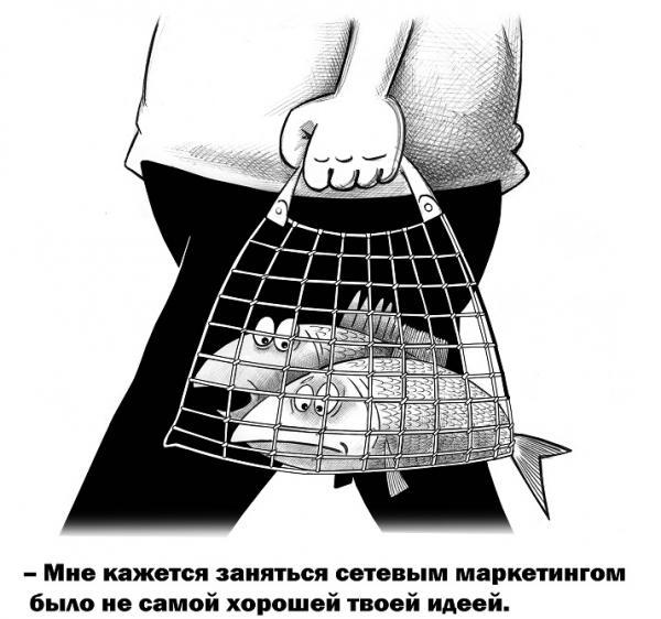 Карикатура: Сетевой маркетинг, Сергей Корсун