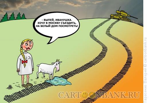 Карикатура: Своя колея, Тарасенко Валерий