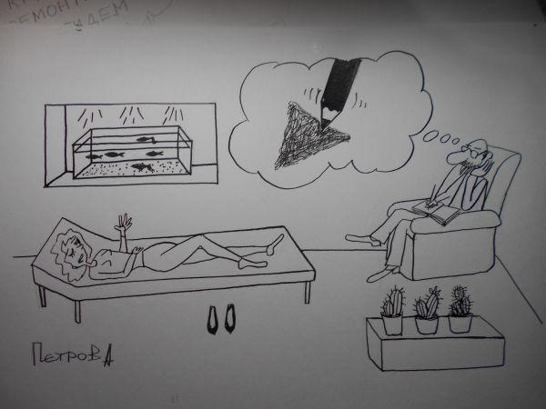 Карикатура: у психолога, Петров Александр