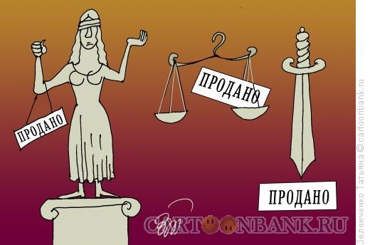 Карикатура: Все продано, Зеленченко Татьяна