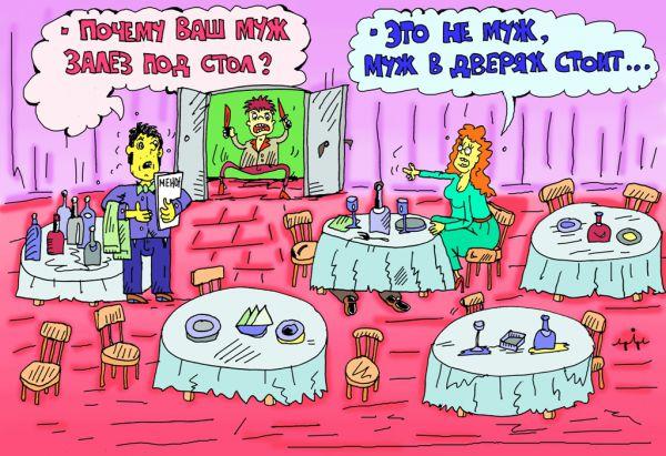 Карикатура: когда муж внезапно..., leon2008