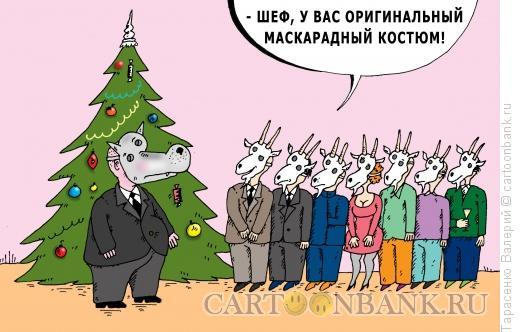 Карикатура: Маскарад, Тарасенко Валерий