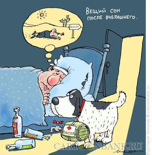 Карикатура: Веий сон, Воронцов Николай
