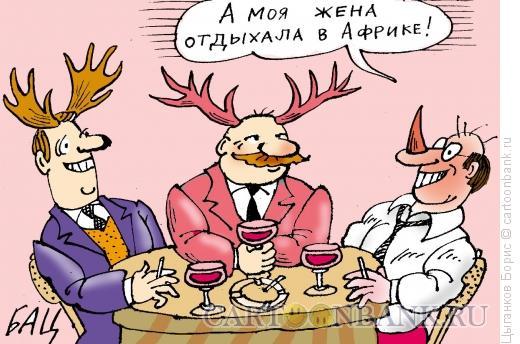 Карикатура: Отдых в Африке, Цыганков Борис